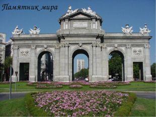 Памятник мира