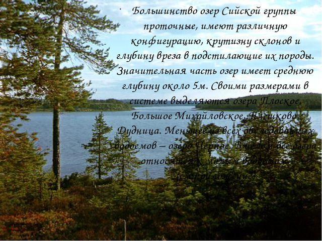 Большинство озер Сийской группы проточные, имеют различную конфигурацию, кр...