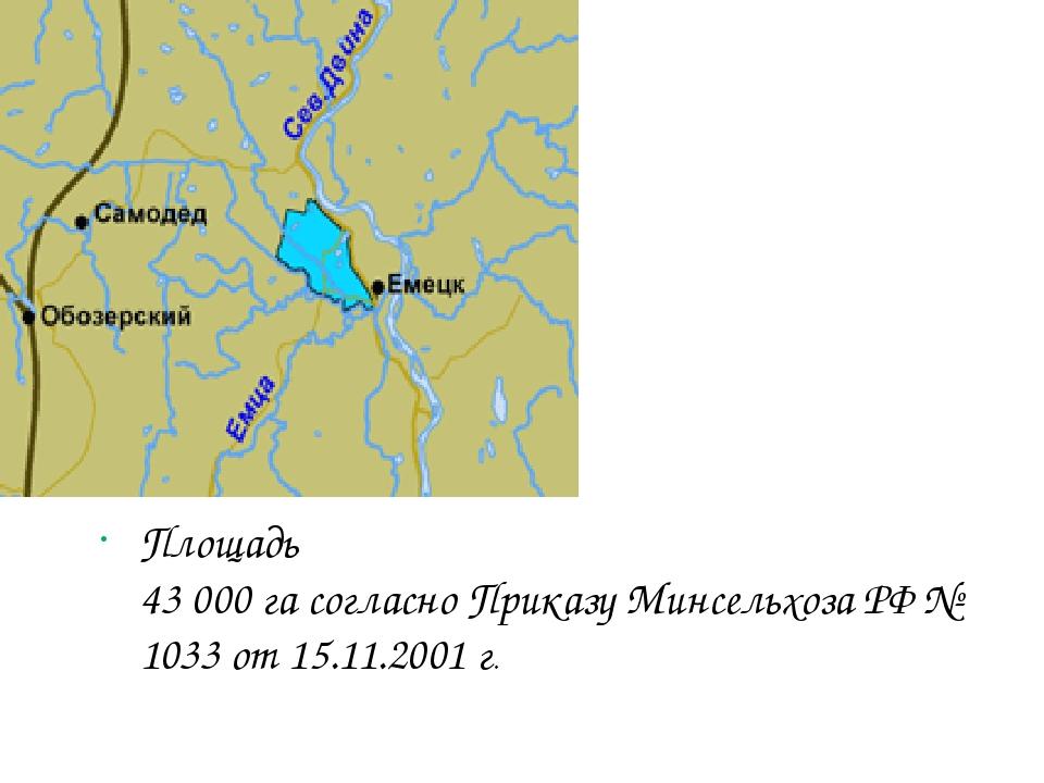 Площадь 43 000 га согласно Приказу Минсельхоза РФ № 1033 от 15.11.2001 г.