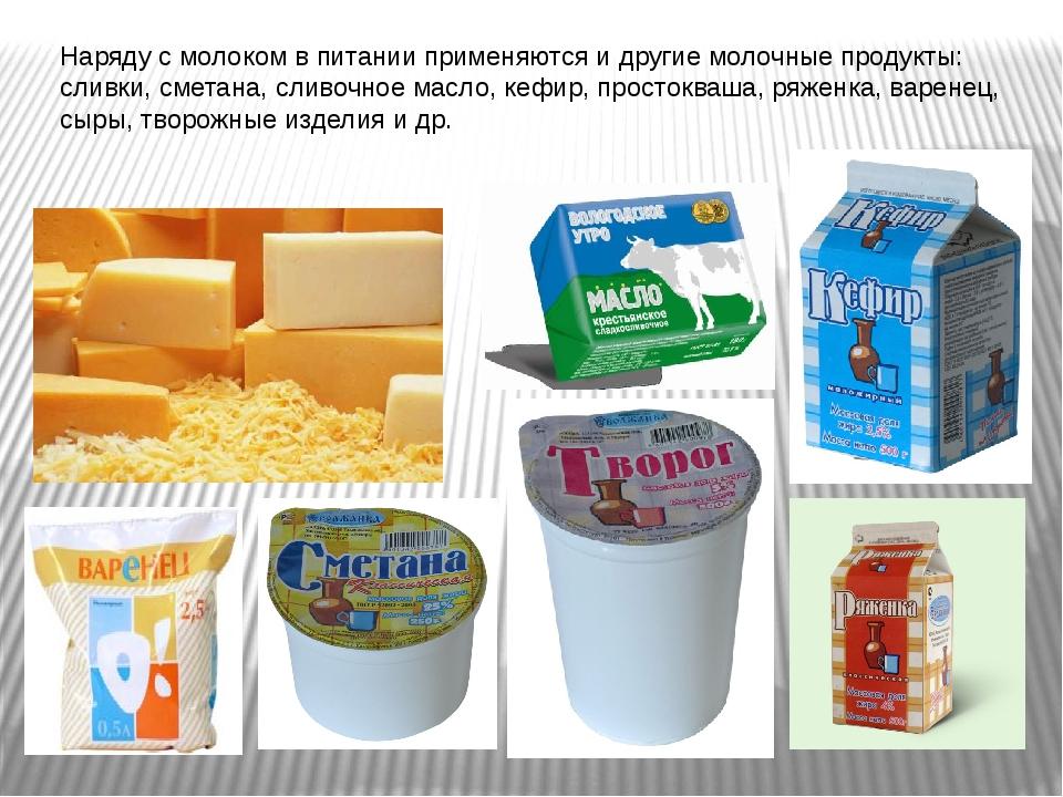 Наряду с молоком в питании применяются и другие молочные продукты: сливки, с...