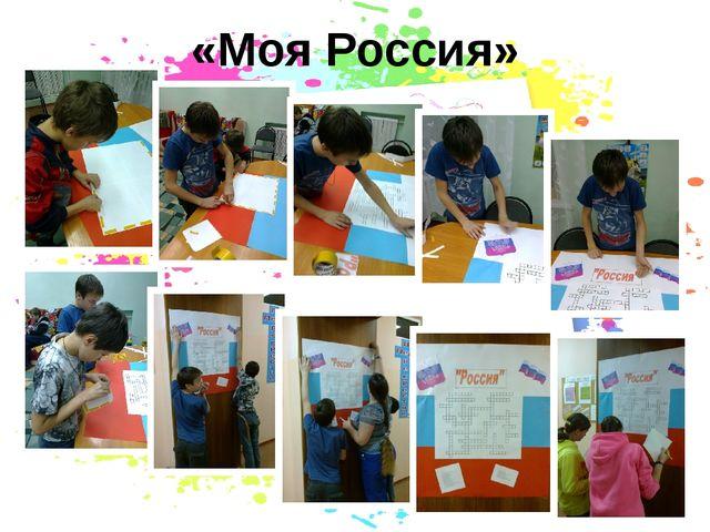 «Моя Россия»