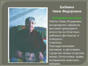 Бабкина Нина Федоровна Вышивание крестиком. Работы Нины Федоровны неоднократн