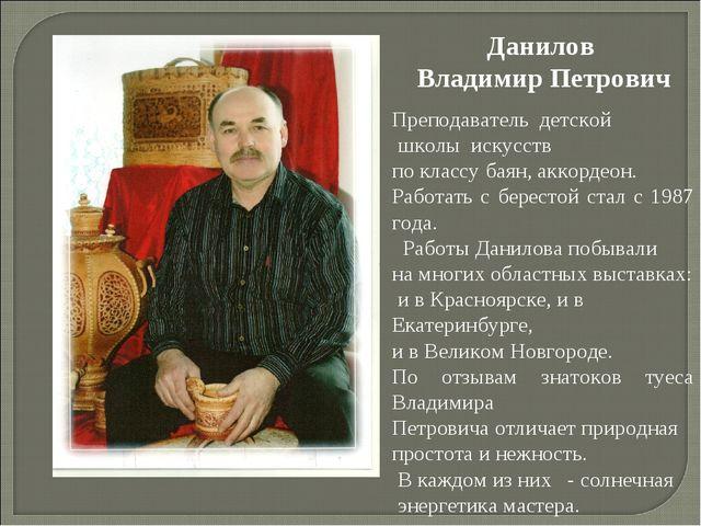 Данилов Владимир Петрович Преподаватель детской школы искусств по классу баян...