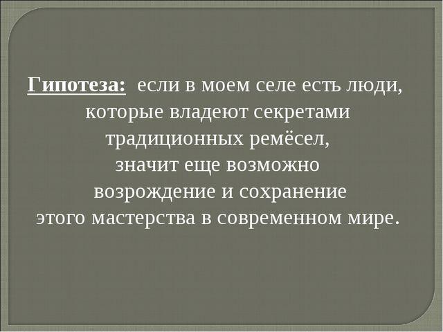 Гипотеза: если в моем селе есть люди, которые владеют секретами традиционных...