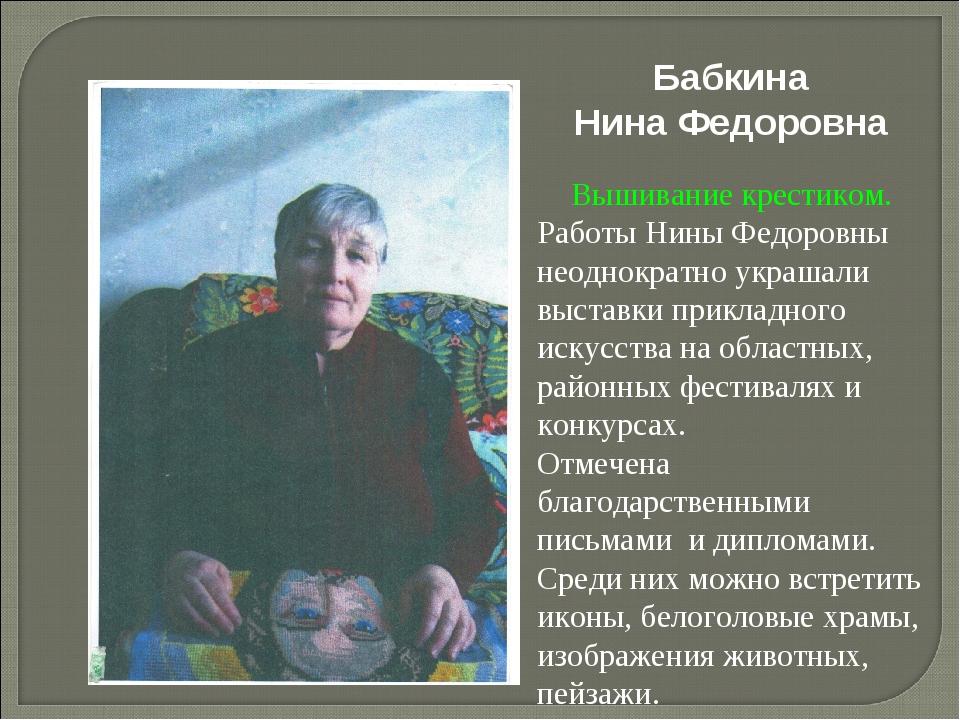 Бабкина Нина Федоровна Вышивание крестиком. Работы Нины Федоровны неоднократн...