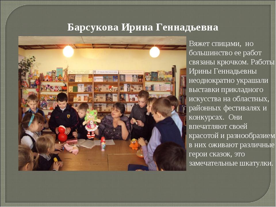 Барсукова Ирина Геннадьевна Вяжет спицами, но большинство ее работ связаны кр...