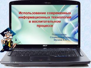 Подготовила Социальный педагог: Мусина А.А.