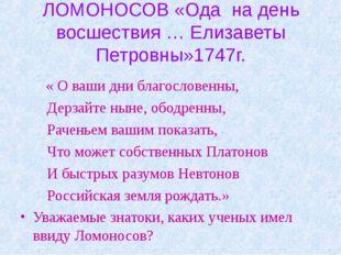 ЛОМОНОСОВ «Ода на день восшествия … Елизаветы Петровны»1747г. « О ваши дни бл