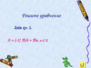 2sin x= 1. Х = (-1)ⁿП/6 + Пn, n Є Z Решите уравнение
