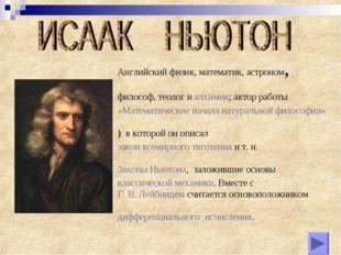Английский физик, математик, астроном, философ, теолог и алхимик; автор работ