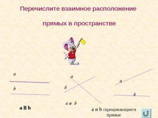 Перечислите взаимное расположение прямых в пространстве а b а b а b a ll b a