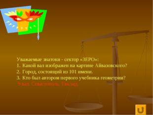 Уважаемые знатоки - сектор «ЗЕРО»: Какой вал изображен на картине Айвазовског