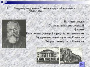 12. Владимир Андреевич Стеклов – «русский Архимед» (1864-1926) Научные труды: