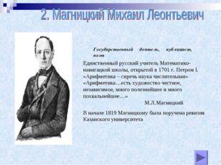 Государственный деятель, публицист, поэт Единственный русский учитель Математ