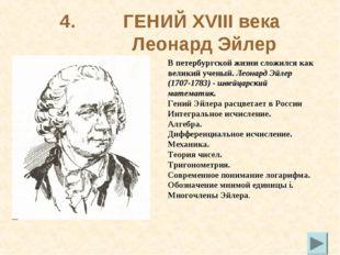 4. ГЕНИЙ XVIII века Леонард Эйлер В петербургской жизни сложился как великий
