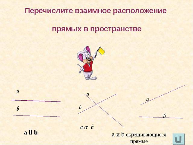 Перечислите взаимное расположение прямых в пространстве а b а b а b a ll b a...