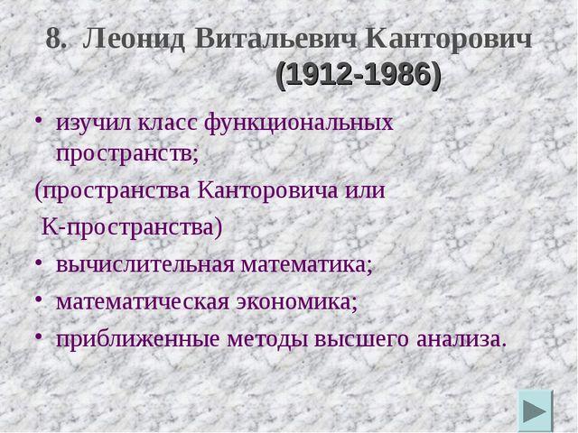 8. Леонид Витальевич Канторович (1912-1986) изучил класс функциональных прост...