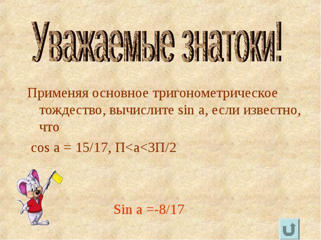 Применяя основное тригонометрическое тождество, вычислите sin a, если известн...