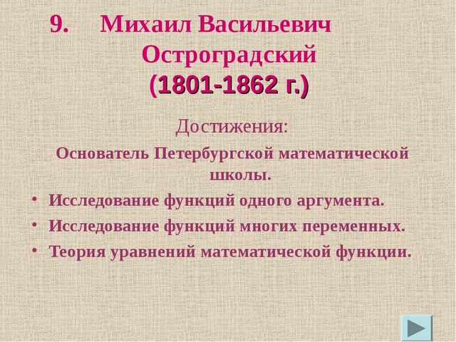9. Михаил Васильевич Остроградский (1801-1862 г.) Достижения: Основатель Пете...