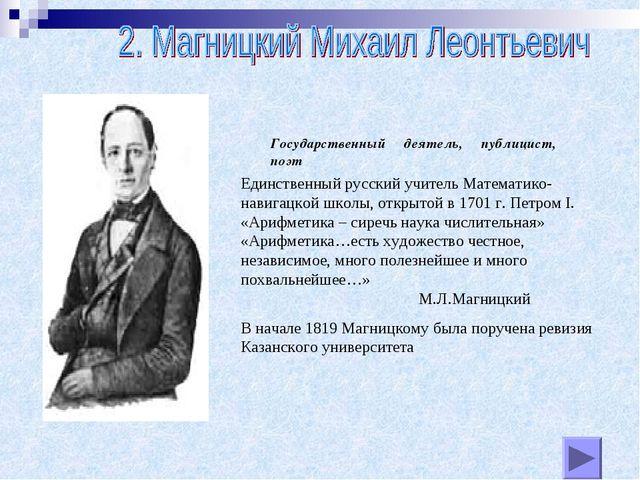 Государственный деятель, публицист, поэт Единственный русский учитель Математ...