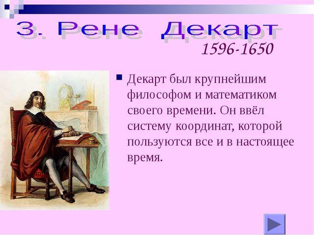 Декарт был крупнейшим философом и математиком своего времени. Он ввёл систему...