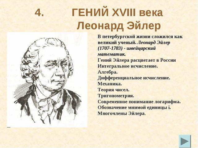 4. ГЕНИЙ XVIII века Леонард Эйлер В петербургской жизни сложился как великий...