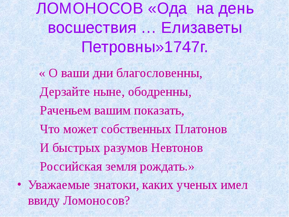 ЛОМОНОСОВ «Ода на день восшествия … Елизаветы Петровны»1747г. « О ваши дни бл...