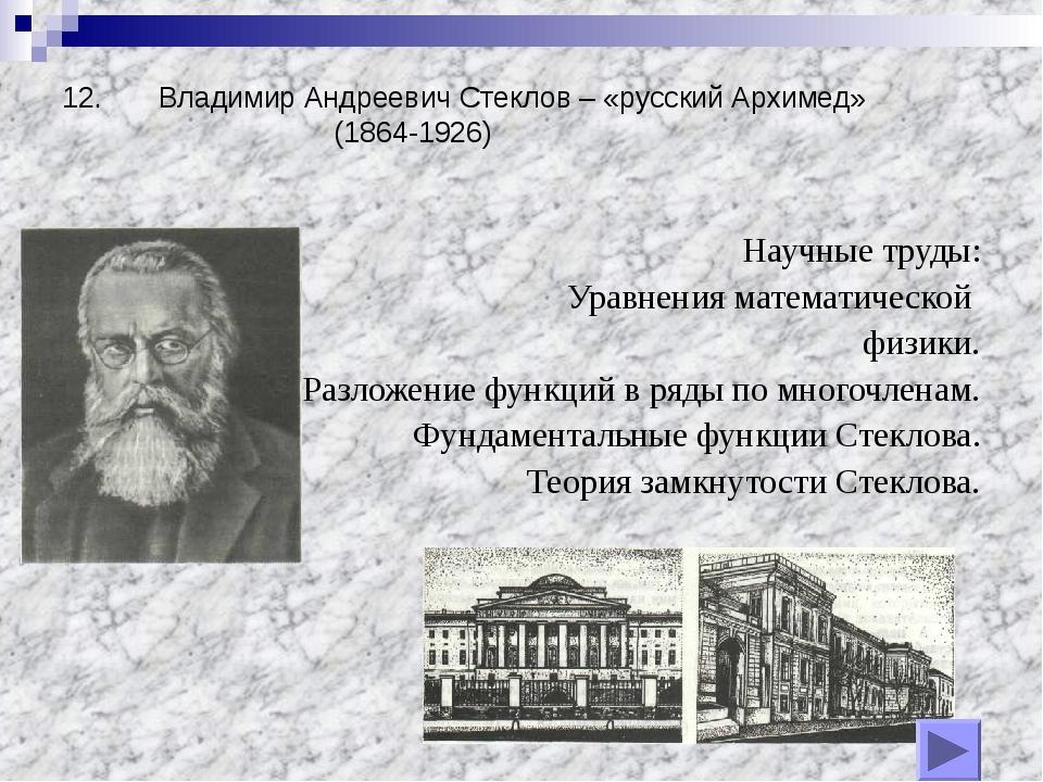 12. Владимир Андреевич Стеклов – «русский Архимед» (1864-1926) Научные труды:...