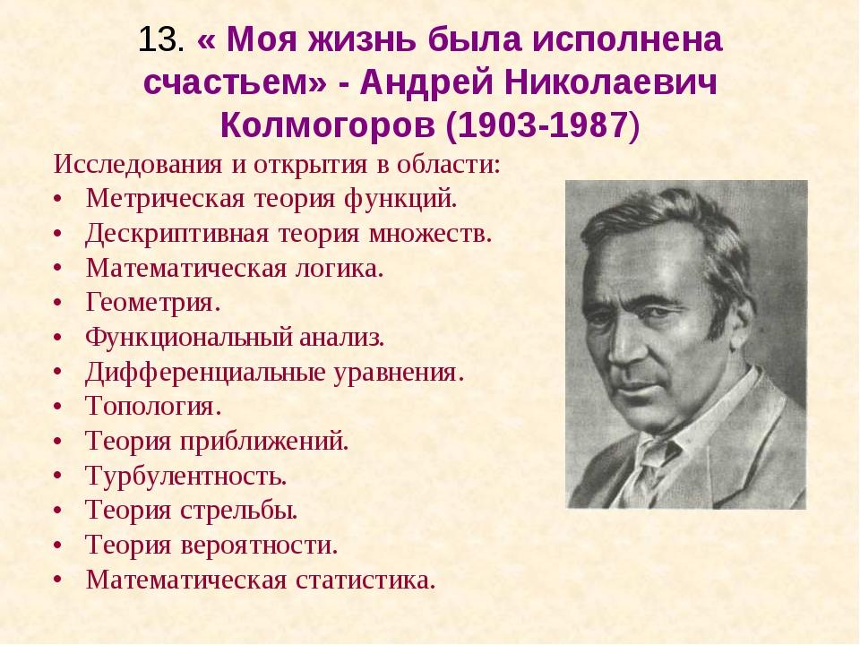 13. « Моя жизнь была исполнена счастьем» - Андрей Николаевич Колмогоров (1903...