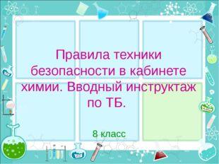 Правила техники безопасности в кабинете химии. Вводный инструктаж по ТБ. 8 кл