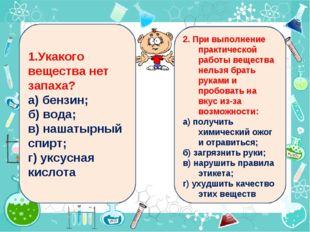 1.Укакого вещества нет запаха? а) бензин; б) вода; в) нашатырный спирт; г) ук