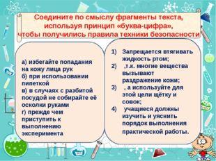 а) избегайте попадания на кожу лица рук б) при использовании пипеткой в) в с