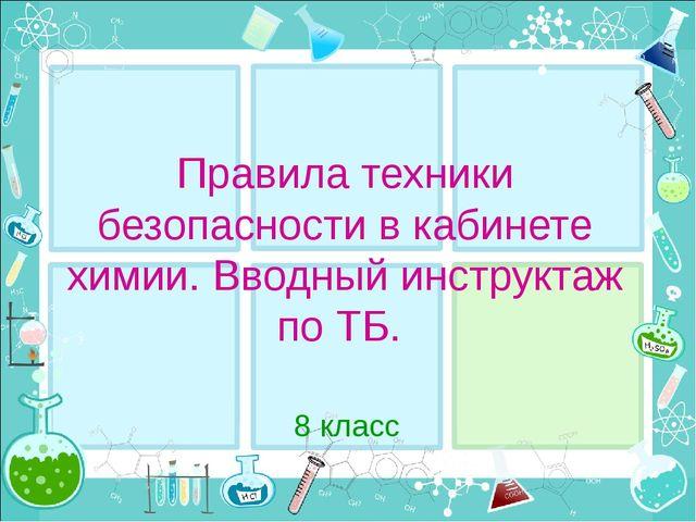 Правила техники безопасности в кабинете химии. Вводный инструктаж по ТБ. 8 кл...