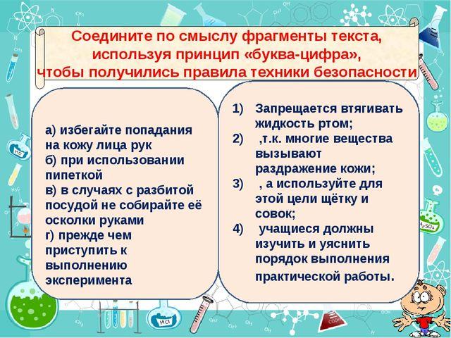 а) избегайте попадания на кожу лица рук б) при использовании пипеткой в) в с...