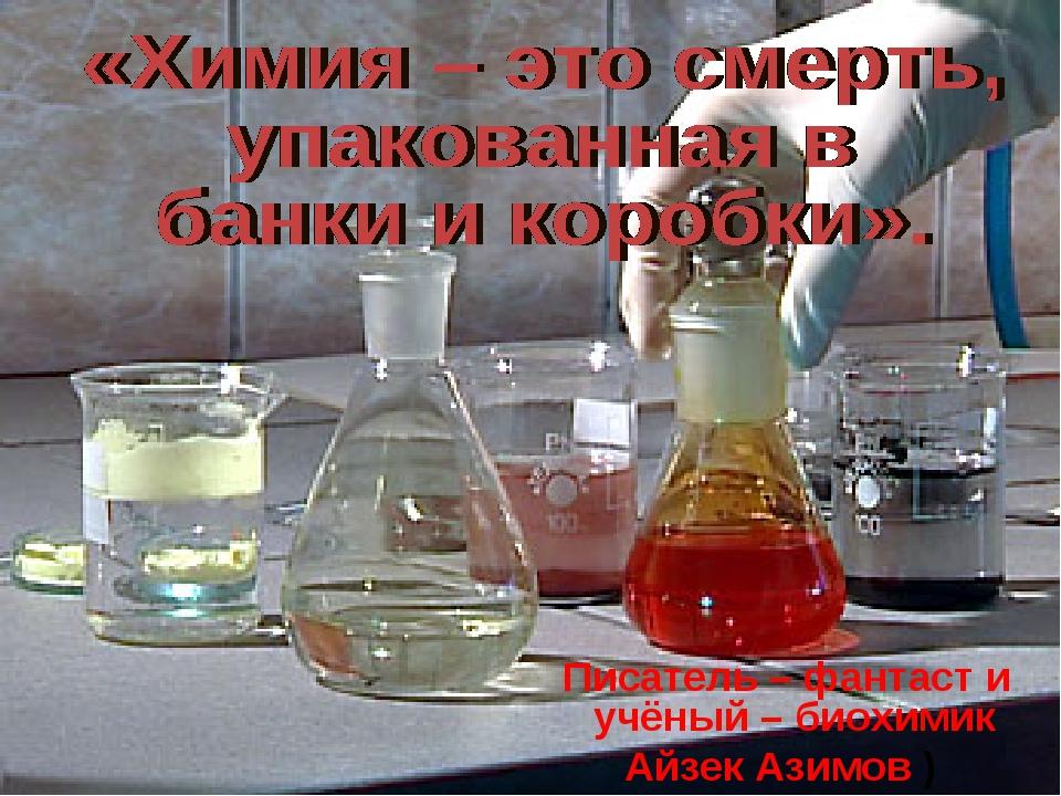 Писатель – фантаст и учёный – биохимик Айзек Азимов )