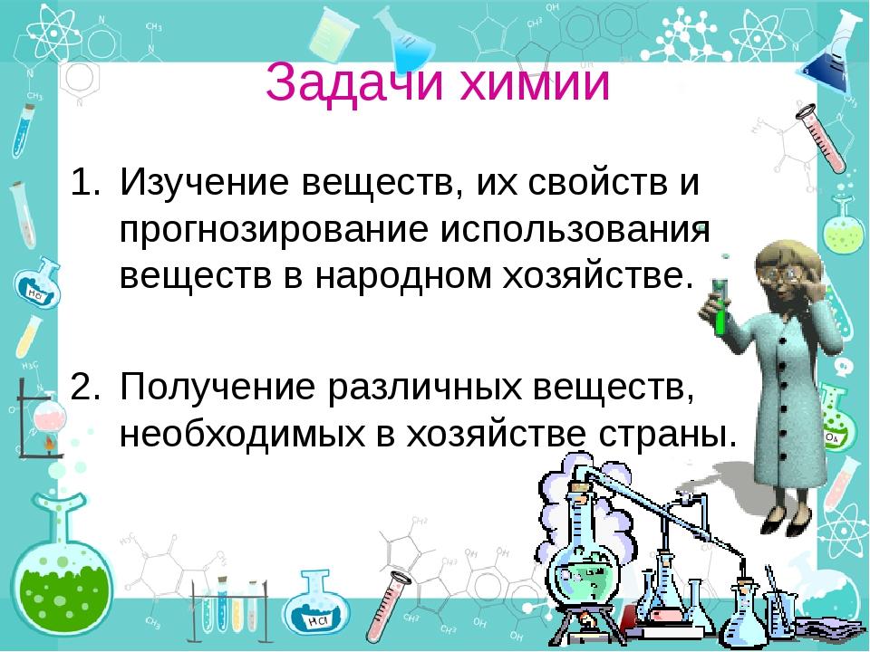 Задачи химии Изучение веществ, их свойств и прогнозирование использования вещ...
