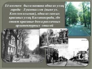 Её именем была названа одна из улиц города - Луизеналлея (ныне ул. Комсомоль