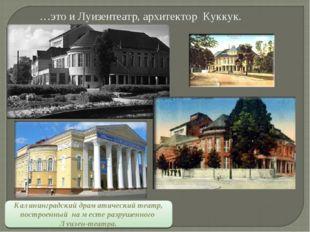 …это и Луизентеатр, архитектор Куккук. Калининградский драматический театр, п