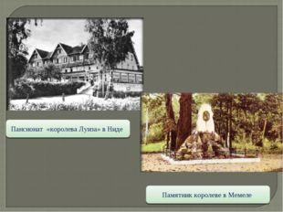 Пансионат «королева Луиза» в Ниде Памятник королеве в Мемеле