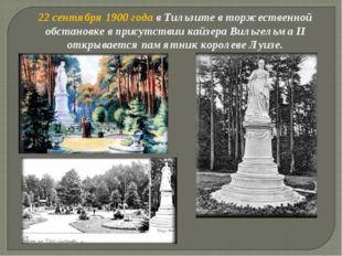 22 сентября 1900 года в Тильзите в торжественной обстановке в присутствии кай