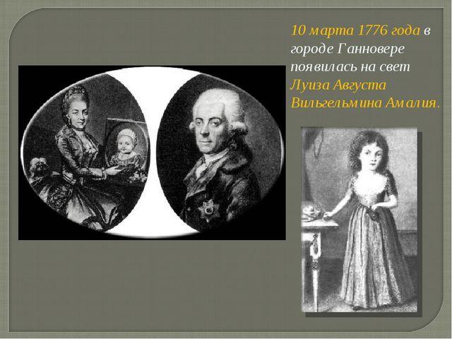 10 марта 1776 года в городе Ганновере появилась на свет Луиза Августа Вильгел...