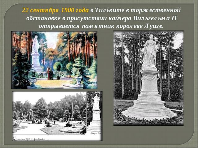 22 сентября 1900 года в Тильзите в торжественной обстановке в присутствии кай...