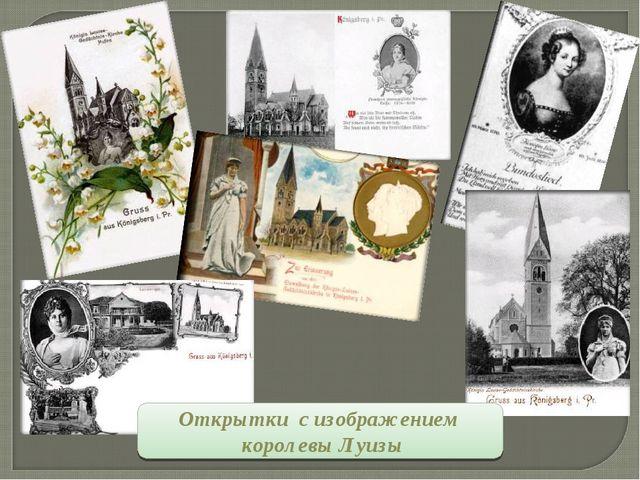 Открытки с изображением королевы Луизы