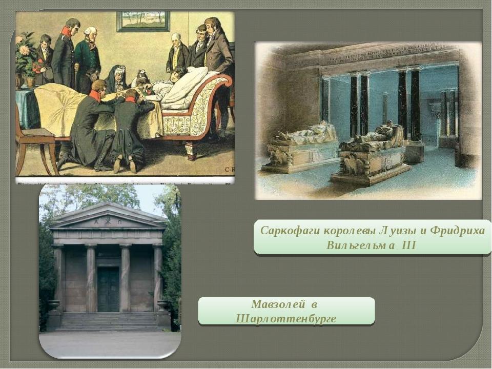 Мавзолей в Шарлоттенбурге Саркофаги королевы Луизы и Фридриха Вильгельм...