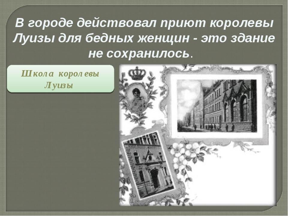 В городе действовал приют королевы Луизы для бедных женщин - это здание не со...