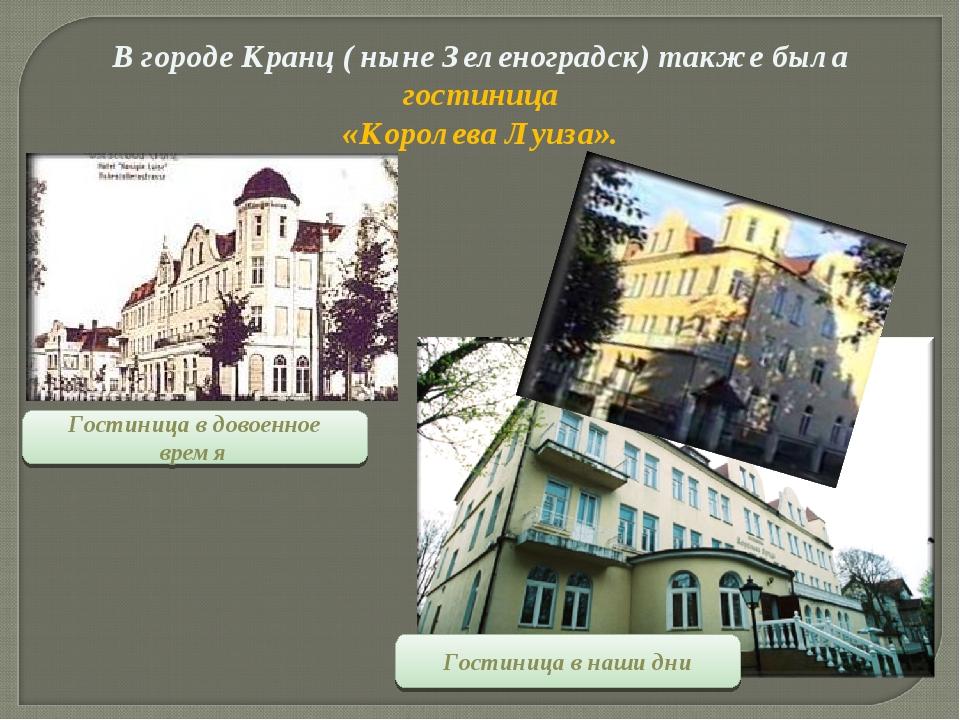 В городе Кранц ( ныне Зеленоградск) также была гостиница «Королева Луиза». Го...
