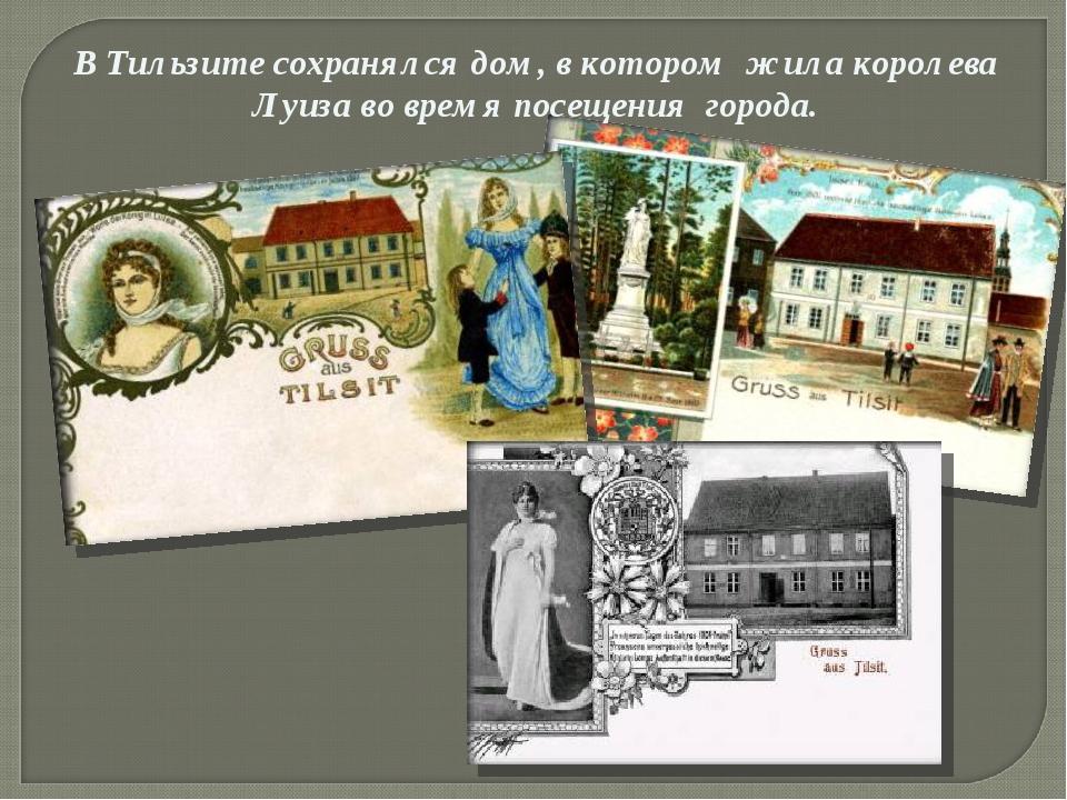 В Тильзите сохранялся дом, в котором жила королева Луиза во время посещения г...