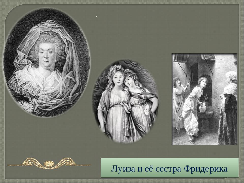 . Луиза и её сестра Фридерика