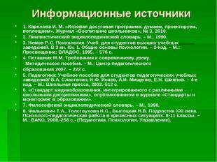 Информационные источники 1. Карелова И. М. «Игровая досуговая программа: дума