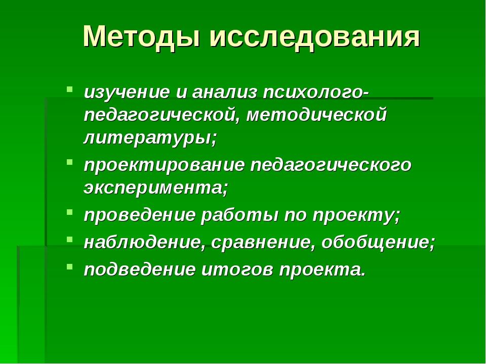 Методы исследования изучение и анализ психолого-педагогической, методической...